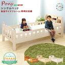 【送料無料】 ベッド シングル サイドフレーム 木製 すのこ...