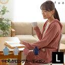 送料無料 カーディガン Lサイズ (男女兼用) mofua やわらかニット ロングカーディガン おしゃれ かわいい 洗える あったか