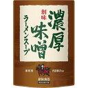 中國菜食品材料 - 創味食品 濃厚味噌ラーメンスープ 業務用(2kg)