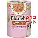 キャネット ブランシェ おかか入りツナ(70g*3缶*24コセット)