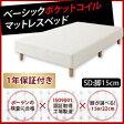 送料無料 脚付きマットレスベッド ポケットマットレスベッド1年保証付き 脚の高さは15cm マットレスベッド 寝心地 マットレス 6本脚 ベッド下のスペースも広がります。