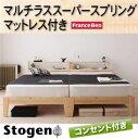 シングルベッド フレーム マットレス付き 北欧デザインコンセント付き すのこベッド シングルサイズ すのこ スノコ スノコベッド すの..