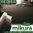 日本製 カーペット ラグ 江戸間3帖サイズ 176×261c...