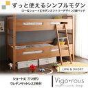 2段ベッド 二段ベッド 本体 フレーム マットレス2枚付 三つ折りウレタンマットレス2枚付 木製ベッド 高さ150cm コンパクト設計 ロータイプ ショート丈 ...