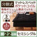 分割式ポケットコイルマットレスベッド 脚22cm 専用敷きパ...
