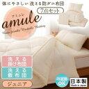 日本製 国産 洗える掛け布団 洗える敷布団タイプ ジュニア 洗える布団セット ジュニア