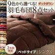 9色から選べる!羽毛布団 ダックタイプ 8点セット ベッドタイプ シングル 【あす楽】
