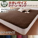 敷きパッド クイーンサイズ マイクロファイバー 敷パッド 敷きパット しきパッド ベッドパ