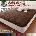 敷きパッド キングサイズ マイクロファイバー 敷パッド 敷きパット しきパッド ベッドパッド ベッドパット キング すべすべ 肌触り 大きいサイズ 洗える 軽い 暖かい ふわふわ 寝心地
