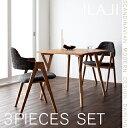 ダイニングテーブルセット テーブル 幅80cm+ チェア 2脚 テーブル3点セット ダイニングセット 木製テーブル 食卓テーブル ダイニングテーブル ダイニングチェア 北欧モダンデザインダイニング イラーリ 3点セット 天然木 木目 北欧 おしゃれ 一人暮らし
