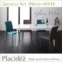 ハイグレードガラスダイニング【Placidez】プラシデス グロッシーホワイト5点セット(W150)