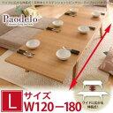 エクステンションテーブル リビングテーブル ローテーブル 木製テーブル 伸長式 伸縮式 3段階で伸長 天然木エクステンションリビングローテーブル -パオデロ Lサイズ(幅120cm-150cm-180cm) 家具通販 新生活 敬老の日