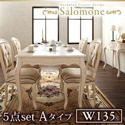 ダイニングテーブル5点セット テーブル 木製テーブル ダイニングチェア ヨーロピアンクラシックデザイン アンティーク調ダイニング -サロモーネ/5点セットAタイプ(テーブル幅135cm+チェア×4)- ブラウン ホワイト 茶 白 アンティーク調 新生活 敬老の日