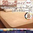 20色から選べるマイクロファイバーカバーリング ボックスシーツ キング 送料無料 【あす楽】