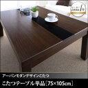 【送料無料】 こたつテーブル単品 75×105cm 長方形 ...
