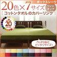 20色から選べる!365日気持ちいい!コットンタオルボックスシーツ ワイドキング