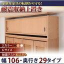 上置き棚 幅106x奥29cm 収納ボックス 収納 耐震 グッズ 家具 転倒 防止 突っ張り つっぱり 転倒防止 地震対策 大容量収納 木製 子供部屋 寝室