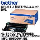 ブラザー工業 DR-51J 純正ドラムユニット (HL-5440D, HL-5450DN, HL-6180DW, MFC-8520DN, MFC-8950DW対...