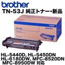 ブラザー工業 TN-53J 純正トナー (HL-5440D, HL-5450DN, HL-6180DW, MFC-8520DN, MFC-8950DW対応)