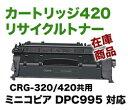 【在庫あります】キヤノン カートリッジ420 (CRG-420) リサイクルトナー (ミニコピア DPC995対応)【送料無料】