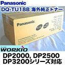 パナソニック DQ-TU18B 海外純正トナー・新品 (ワーキオ DP2000, DP2500, DP3200シリーズ 対応) (WORKIO)【送料無料】