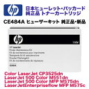 HP (ヒューレット・パッカード) CE484A ヒューザーキット 純正品・新品(LaserJet 500 Color M551dn, MFP M575dn, Color LaserJet CP35..
