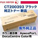 富士ゼロックス CT200393 ブラック 海外純正トナー (カラー複合機用トナーカートリッジ)【送料無料】