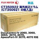 富士ゼロックス CT350922 海外純正ドラム (DocuCentre-IV 2060, 3060, 3065, 3070, 4070/ ApeosPort-...