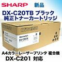 【送料込み】シャープ DX-C20TB ブラック 純正トナーカートリッジ(A4カラー複合機 DX-C201 対応)