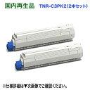 【ブラック×2本セット】OKIデータ TNR-C3PK2 (黒)×2 大容量 リサイクルトナー (カラー複合機 MC862dn シリーズ対応) 【送料無料】