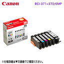 CANON/キヤノン インクタンク BCI-371(BK/C/M/Y/GY) BCI-370 6色マルチパック (標準) BCI-371 370/6MP 純正品 (PIXUS TS9030, TS8030, MG7730F, MG7730, MG6930 対応) 0732C004 ※代引決済不可