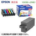 【当店オリジナルセット!】 EPSON/エプソン 純正インクカートリッジ IC6CL80 (目印:とうもろこし) 6色パック EPMB1 メンテナンスボックス セット 純正品 新品 (カラリオプリンター EP-982A3 対応)