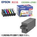 【当店オリジナルセット!】 EPSON/エプソン 純正インクカートリッジ IC6CL80M 黒のみ増量タイプ (目印:とうもろこし) 6色パック EPMB1 メンテナンスボックス セット 純正品 新品 (カラリオプリンター EP-982A3 対応)