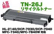 【在庫豊富!】TN-26J リサイクルトナー ...の紹介画像2