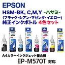【4色セット】エプソン HSM-BK, HSM-C, HSM-M, HSM-Y 純正インクボトル (ハサミ)(エコタンク搭載モデル EP-M570T, EP-M570TE 対応)【本州は送料無料】