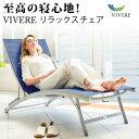 【昼寝 読書 日光浴に最適!】Vivere リラックスチェア...