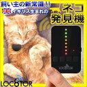 【光と音で猫を探せる!】 猫発見器 Loc8tor ロケーター ロケータ 猫 首輪  に取付可能!
