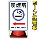 【喫煙所】コーン看板 屋外用看板 屋外看板 注意看板 駐車場看板 立て看板 店舗看板 屋外店舗用看板 喫煙所 喫煙所看板 喫煙所誘導