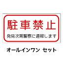 【駐車禁止】防水コンパクト プレート看板