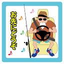 インカーステッカー/車/シール/ステッカー/子供/安全/安心/可愛い/安全グッズ/子供が乗っています/赤ちゃん/ベビー/キッズ/孫/妊婦さん/老人/お年寄り/お先にどうぞ