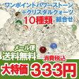 水晶&ワンポイント 8mm ブレスレット パワーストーン ブレスレット 送料無料 天然石 メンズ レディース 10P29Jul16
