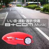 サインハウス B+COM Music (ビーコム ミュージック) ワイヤレス アンプ&スピーカー