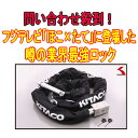 キタコ ウルトラロボットアームロック HDR-8 880-0816...