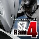 ARAI(アライ) SZ-RAM4(SZ-ラム4)オープンフェイスヘルメット