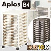アプロスB4 浅型10段