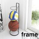 山崎実業 ボールスタンド フレーム ボールスタンド ブラック 7290   ボール収納 玄関収納 バスケットボール サッカーボール