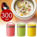スープジャー 300ml 保温・保冷デリカポット アースカラー