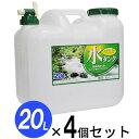 BUB 水缶 20L コック付き 4個セット ( 給水タンク 水 ポリタンク )