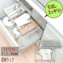 【送料無料】引出し式システムキッチンの整理整頓に【TOTONO】