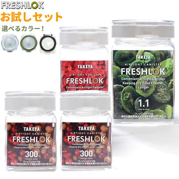 プラスチック 保存容器 フレッシュロック お試し4個セット ( 密閉 調味料入れ タケヤ …...:ra-beans:10009279